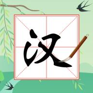奇妙的汉字手游1.0.3最新版