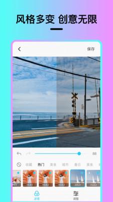 Vision滤镜大师appv1.0.1最新版截图2