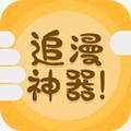 追漫神器app免费版3.5.4最新版