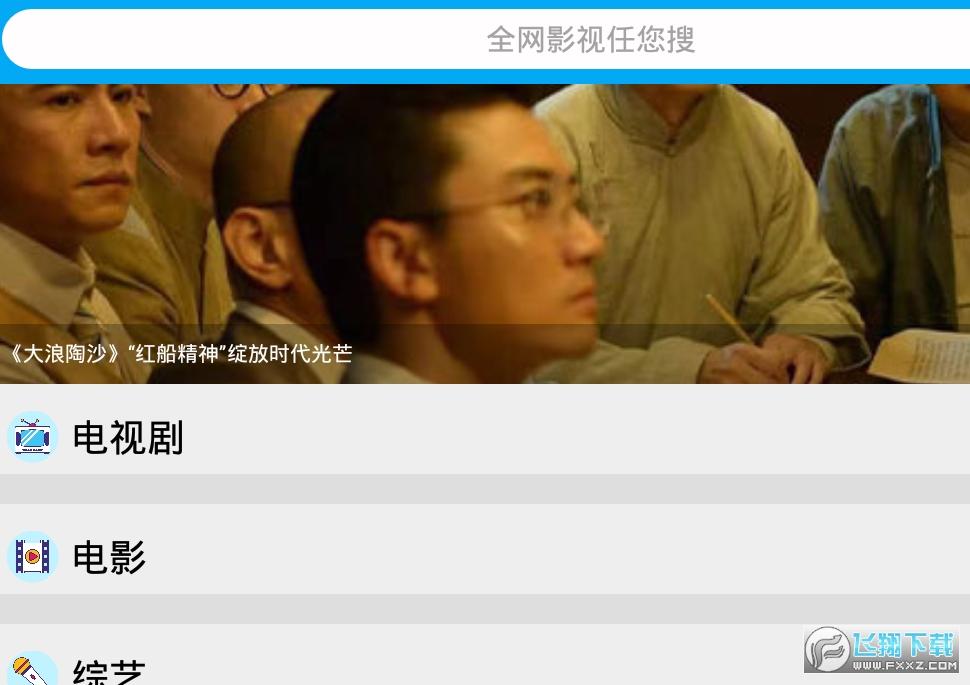 启睿影视无广告版1.17最新版截图1