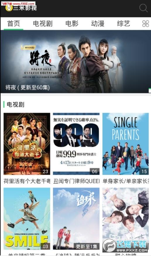 2021三米影视电视剧免费app1.0.2最新版截图2
