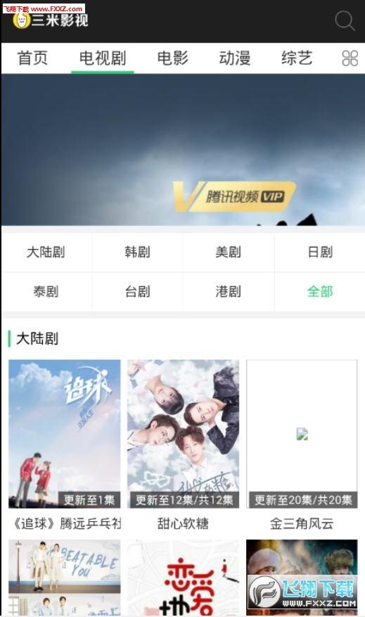 2021三米影视电视剧免费app1.0.2最新版截图1