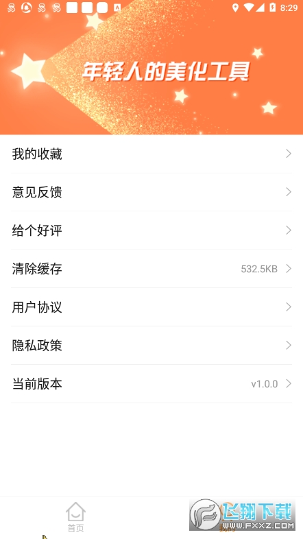 美化精�`app手�C版v1.0.0安卓版截�D0