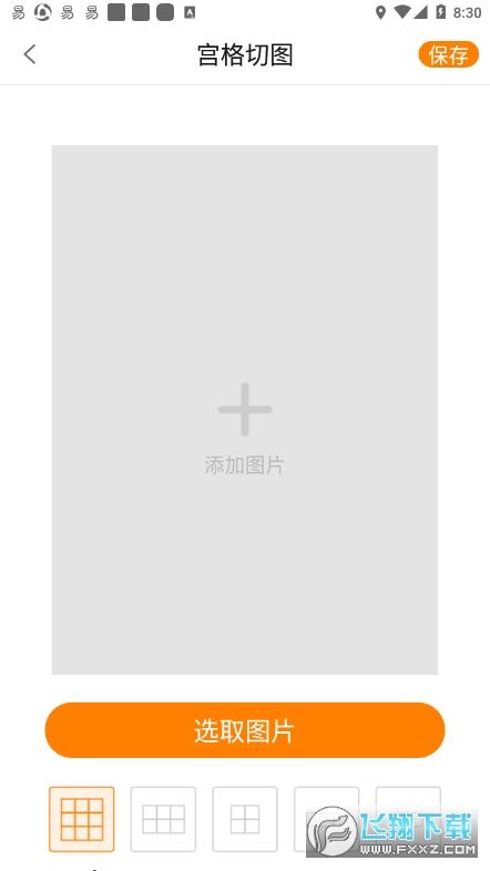 美化精�`app手�C版v1.0.0安卓版截�D2