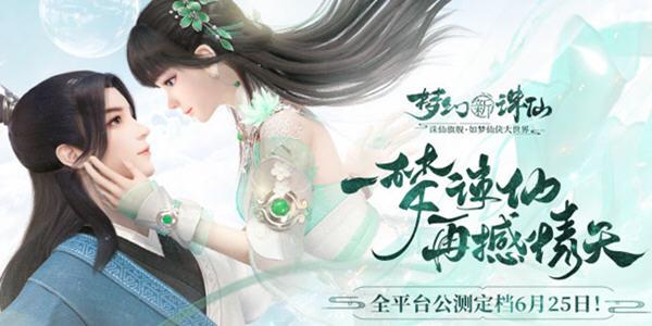 梦幻新诛仙_梦幻新诛仙手游_梦幻新诛仙安卓版