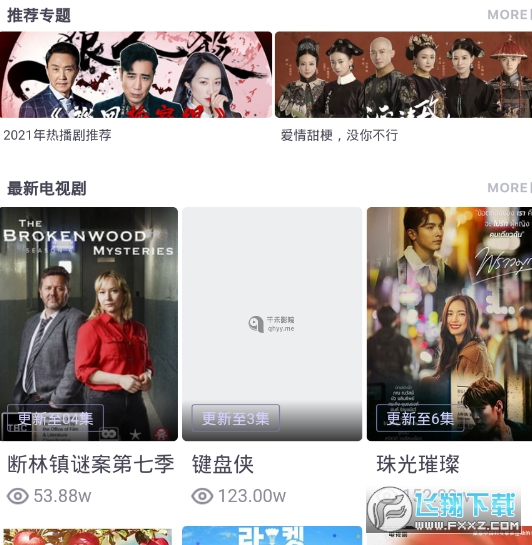 2021千禾app官方版1.0.0免�M版截�D0