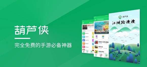 葫芦侠下载安装app_葫芦侠游戏盒子_葫芦侠所有版本下载