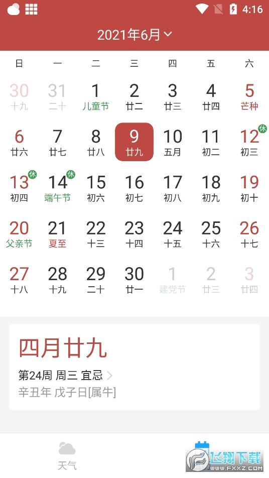 雷达天气app1.0.1手机版截图0