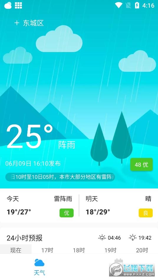 雷达天气app1.0.1手机版截图1