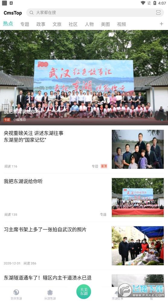 大美东湖app