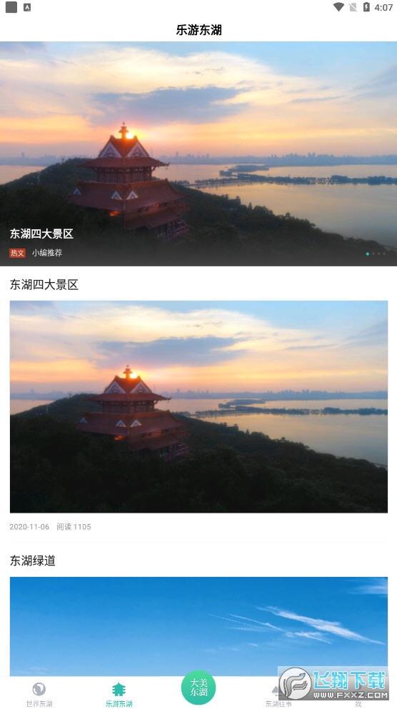 大美东湖appv1.2.0安卓版截图2