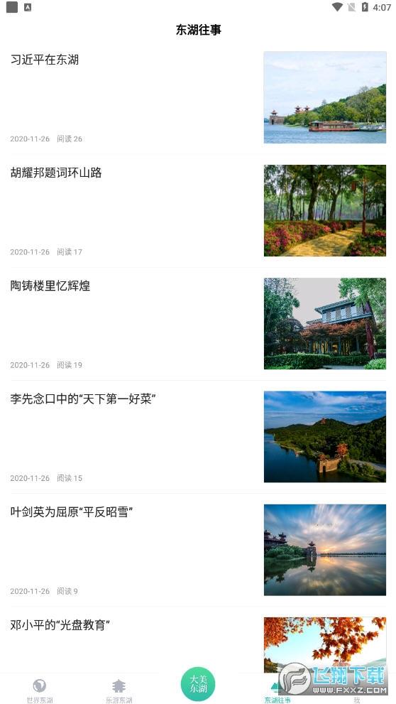 大美东湖appv1.2.0安卓版截图3