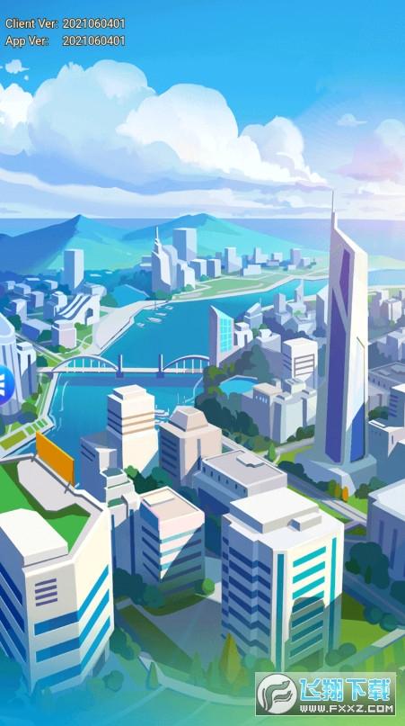 商业都市安卓版1.4.3官方版截图0