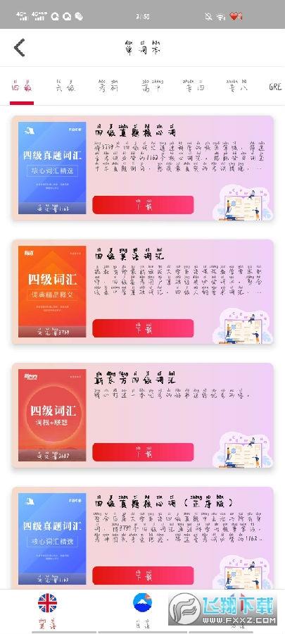 背背单词app