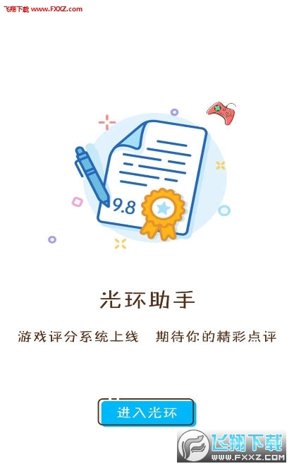 光环助手中文最新正版v5.1.1 官方↓版截图0
