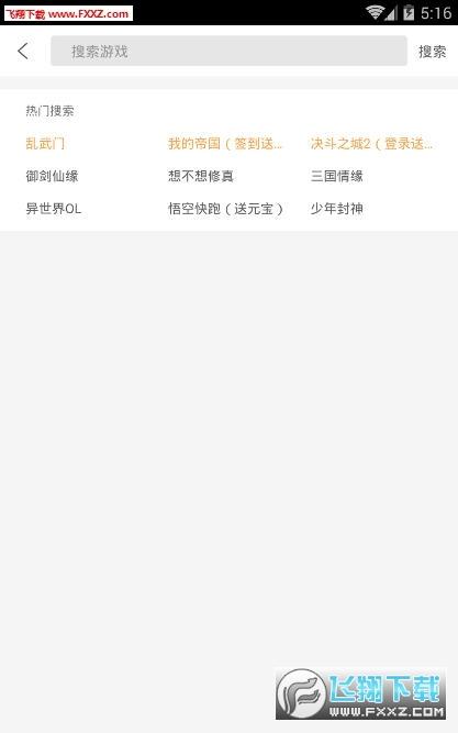 光环助手中文最新正版v5.1.1 官方版截图2