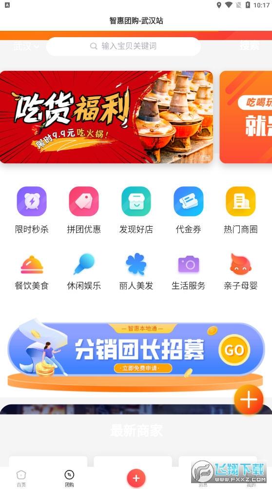 智惠本地通app官方版v5.2最新版截�D1