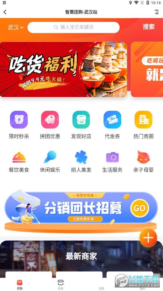智惠本地通app官方版