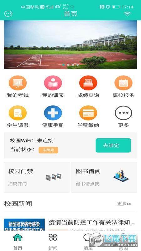 智慧云工app官方版v2.0.15安卓版截图3