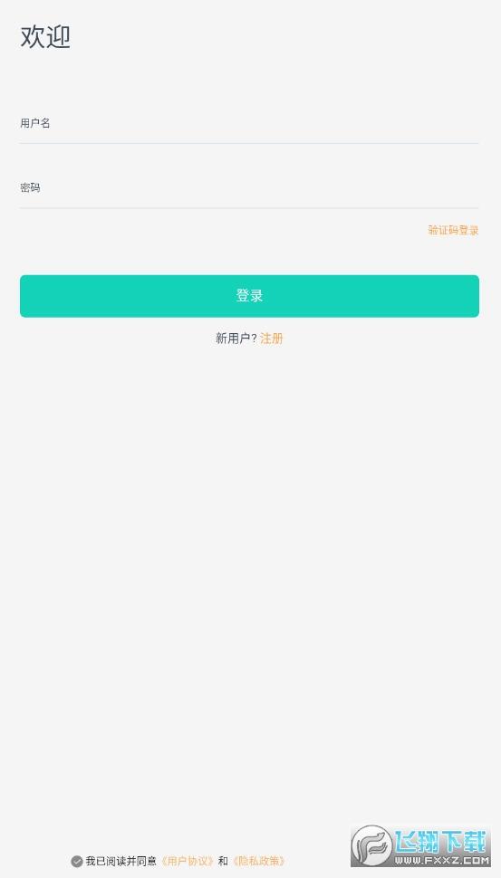 智慧云工app官方版