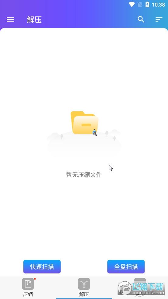 ZIP解压缩大师v1.6.0 安卓版截图1