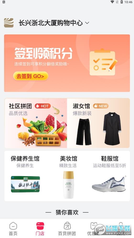 浙北汇生活appv1.6.2安卓版截图1