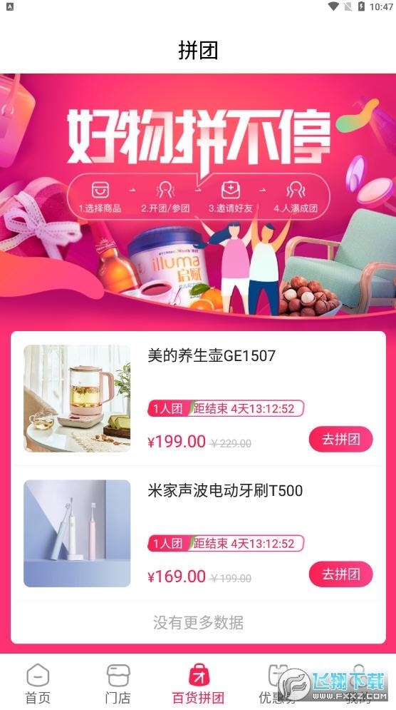 浙北汇生活appv1.6.2安卓版截图2