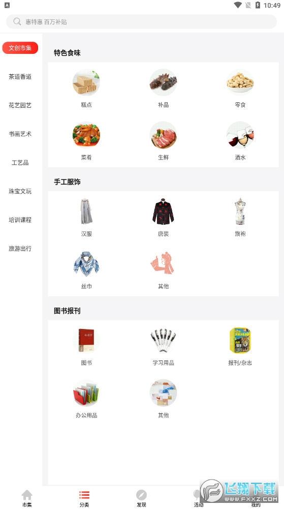 飞羊精选appv3.5.1官方版截图1