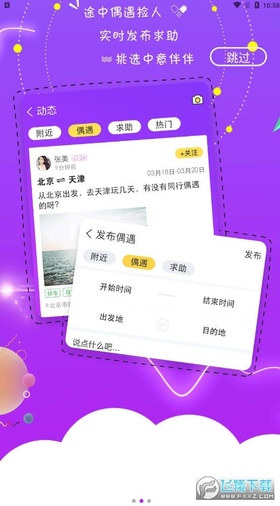 陪伴玩appv3.8.16安卓版截�D0