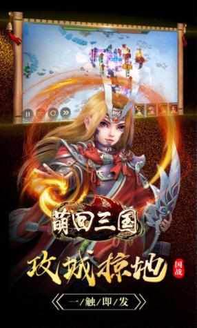 萌回三国桃园三结义安卓版1.0.3官方版截图2