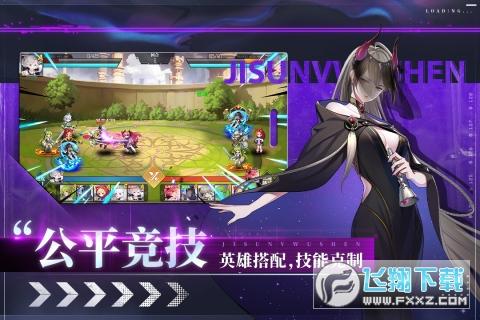 极速女武神手游官方版1.1.0手机版截图2