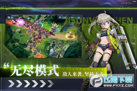 极速女武神手游官方版1.1.0手机版截图1