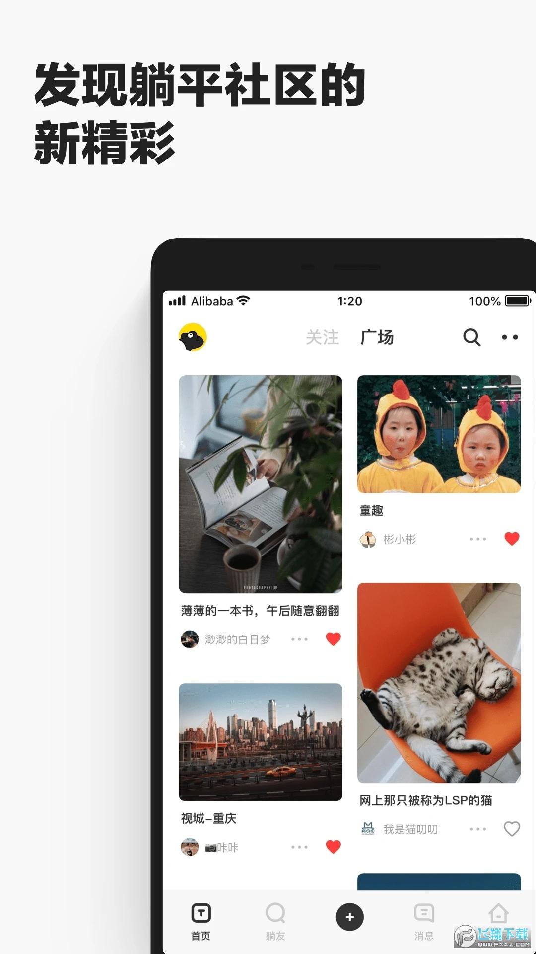 躺平社区app3.9.0官方版截图0