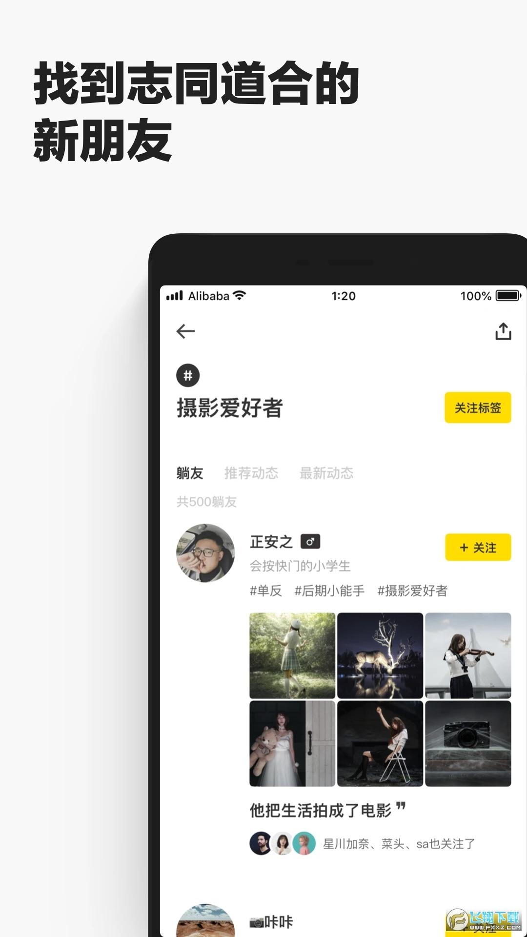 躺平社区app3.9.0官方版截图1