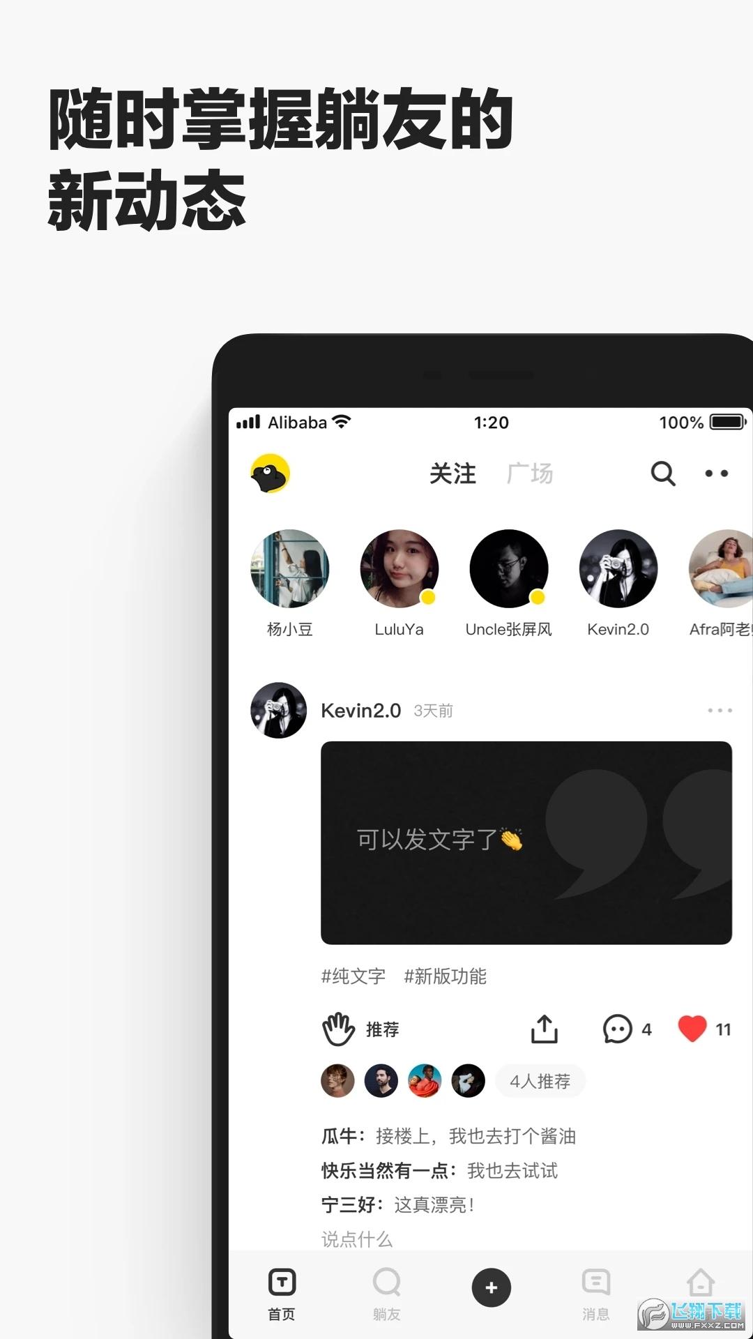 躺平社区app3.9.0官方版截图3