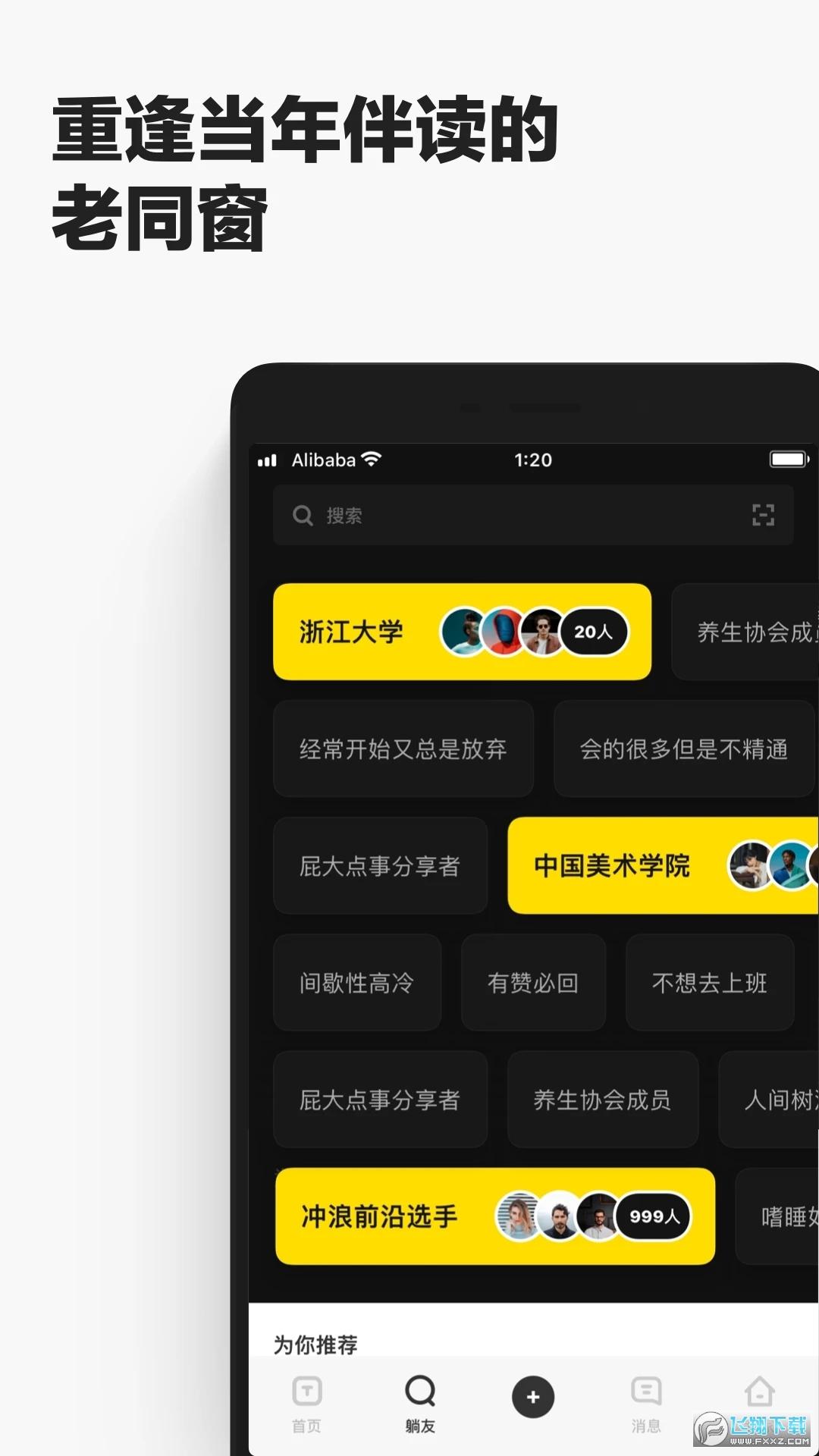 躺平社区app3.9.0官方版截图2