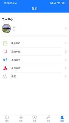 城院在线app官方版v1.2.5安卓版截图0
