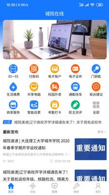 城院在线app官方版