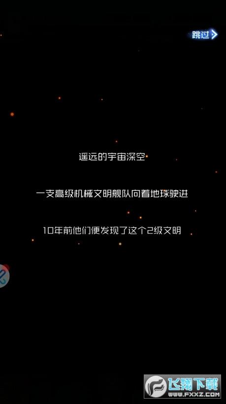 三生幻想手游官方版1.0.0安卓版截图1