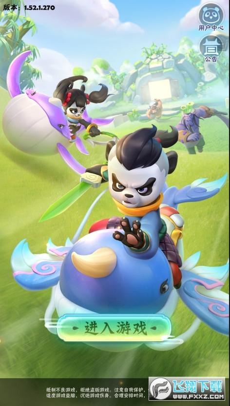 无敌熊猫人手游官方版1.52安卓版截图0