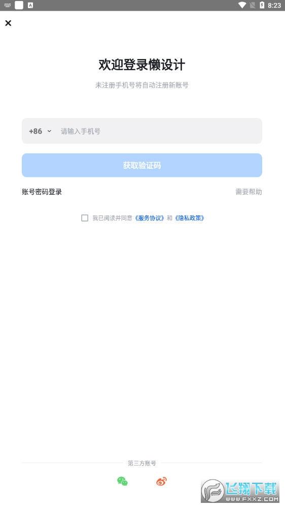 懒设计app1.0.7.12安卓版截图0