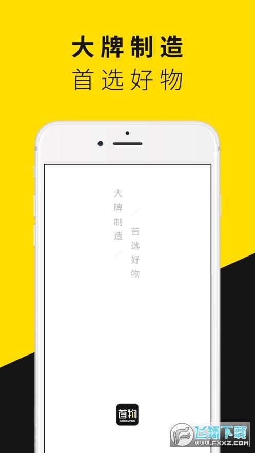 首物app官方版v10.0.8 安卓版截�D3