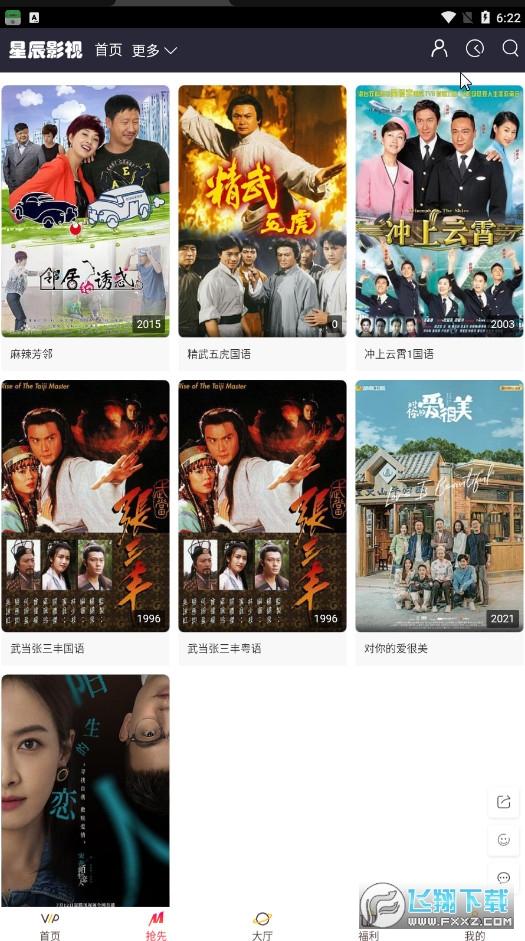 星辰影视app官方手机版1.0.5安卓版截图1