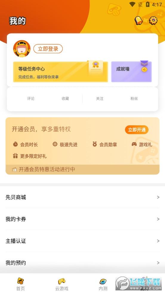 腾讯先游V4.3.0.2001606 官方最新版截图3