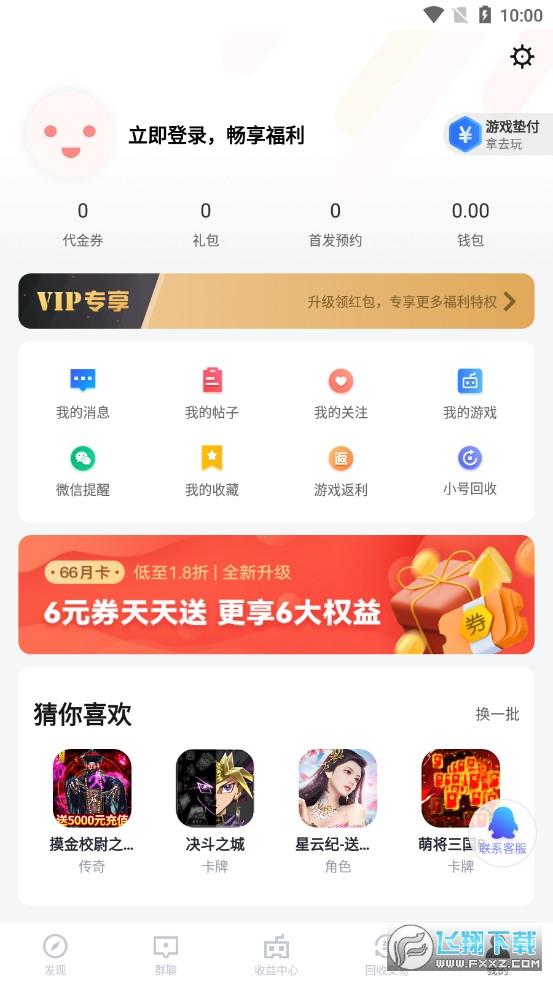 66手游V5.0.1 官方最新版截图3