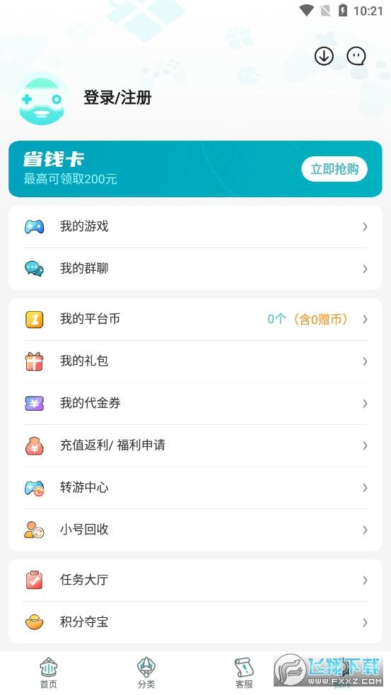 一元手游V1.9.2官方最新版截图2