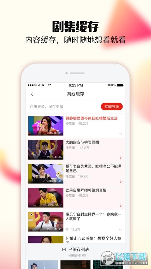 乐嗨视频app
