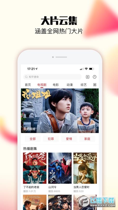 乐嗨视频app截图0