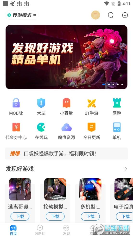 魔玩助手V1.6.7 官方最新版截�D0