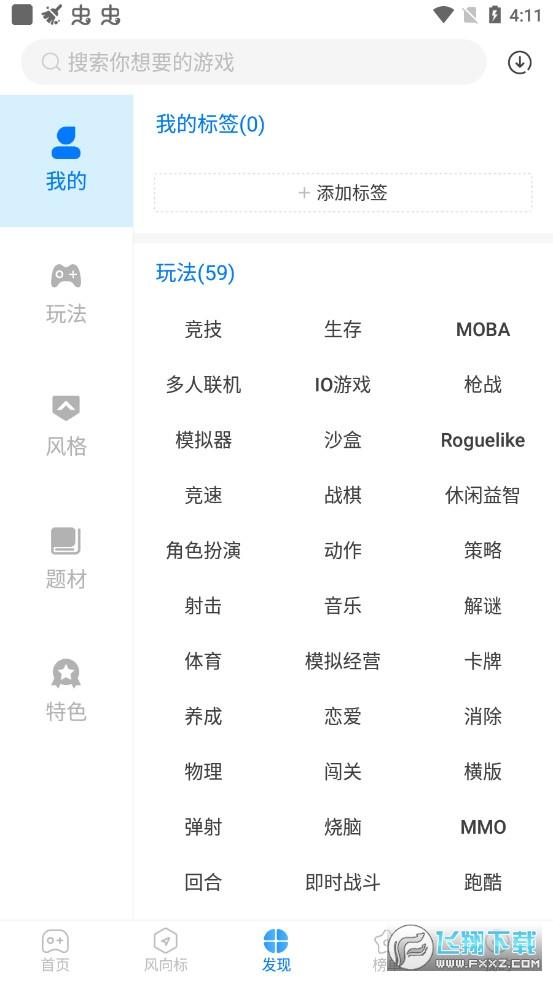 魔玩助手V1.6.7 官方最新版截�D2